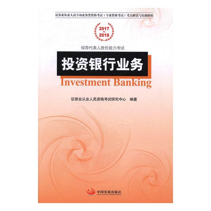 正版包邮 投资银行业务 证券业从业人员资格考试研究中心 证券从业资格考试 中国发展出版社