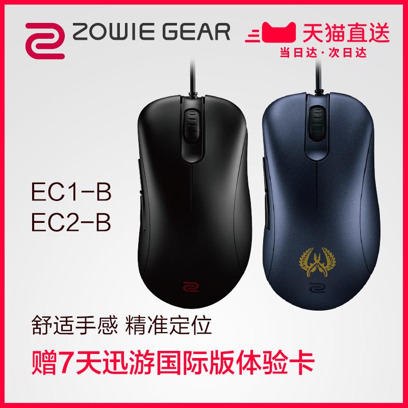 明基卓威ZOWIE gear EC1-B/EC2-B电竞游戏鼠标 绝地求生OW CSGO
