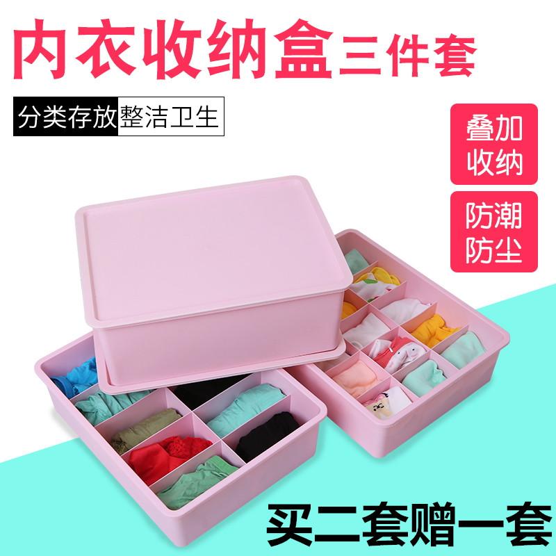 夺美轩内衣收纳盒三件套塑料内衣盒加厚有盖收纳盒文胸内裤整理盒
