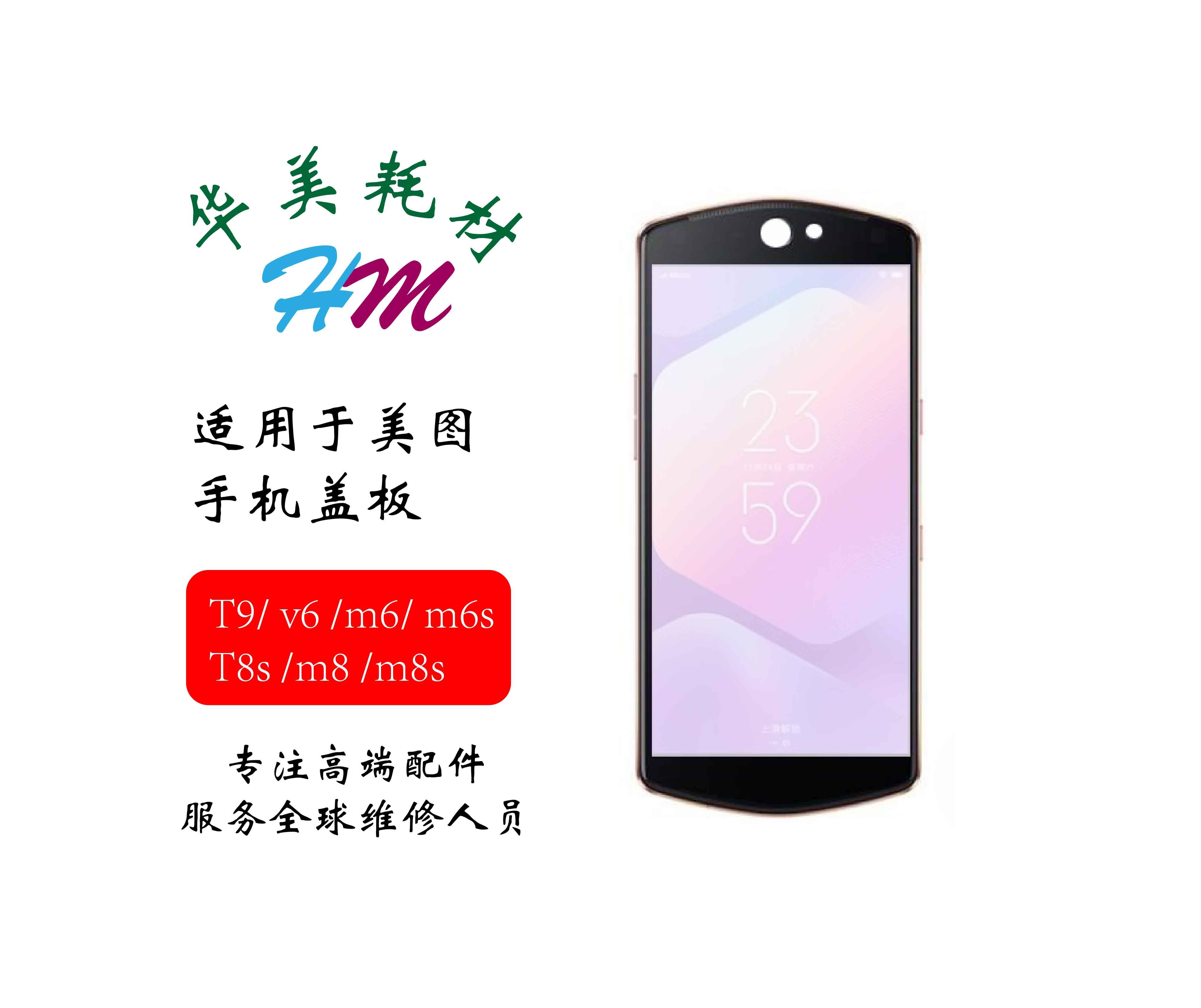 适用华美全原装美图t9 v6 m6 m6S T8s m8 m8s手机玻璃盖板外屏幕