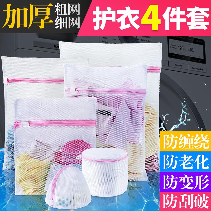 洗衣袋护洗袋细网组合套装罩家用毛衣内衣专用带洗衣机袋子防变形
