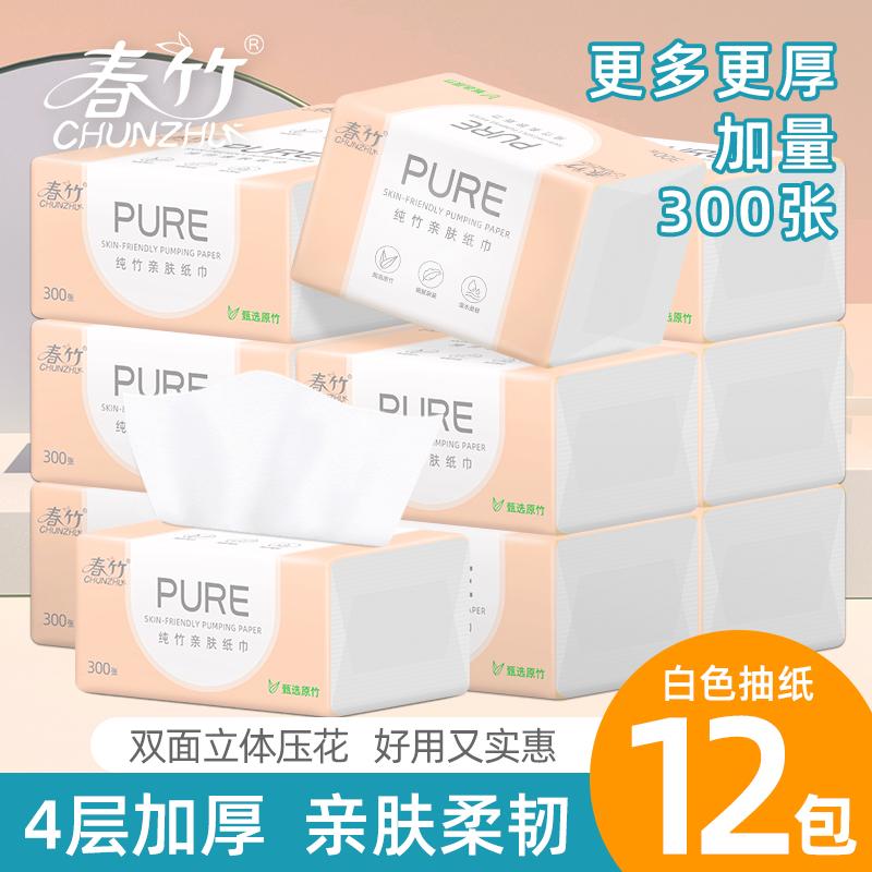 300张12包白色竹浆抽纸家用家庭装实惠装餐巾纸卫生纸手厕所纸巾