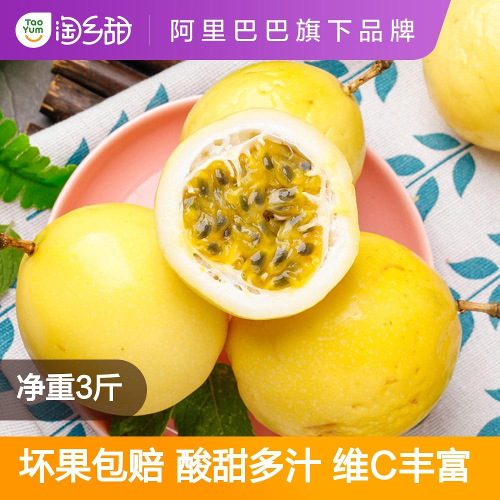 淘乡甜黄金百香果精选大果当季新鲜水果净重3斤鸡蛋果限4000张券