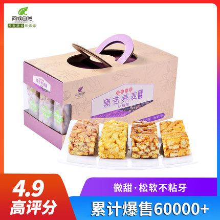 问候自然 苦荞沙琪玛零食整箱抗饿吃的早餐营养五谷杂粮小吃软糯