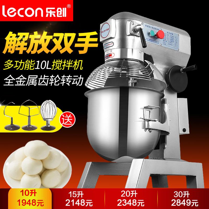 乐创 和面机商用打蛋器搅拌机厨师机打奶油机10升20升家用鲜奶机