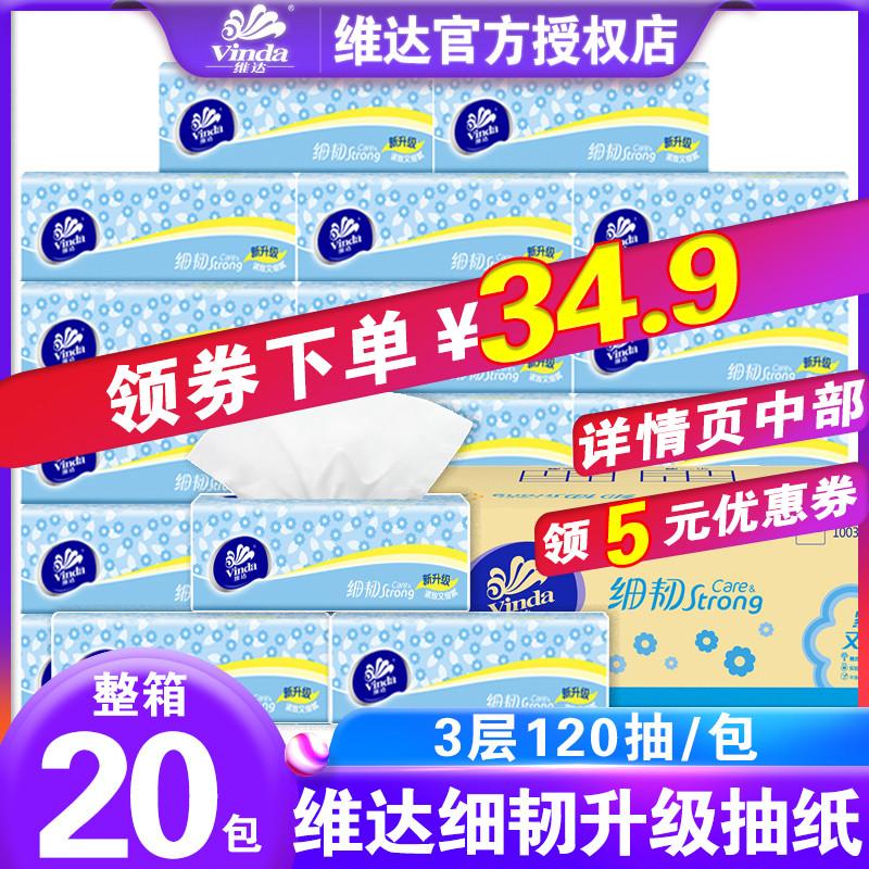 券后39.90元维达细韧3层120抽家庭装抽卫生纸