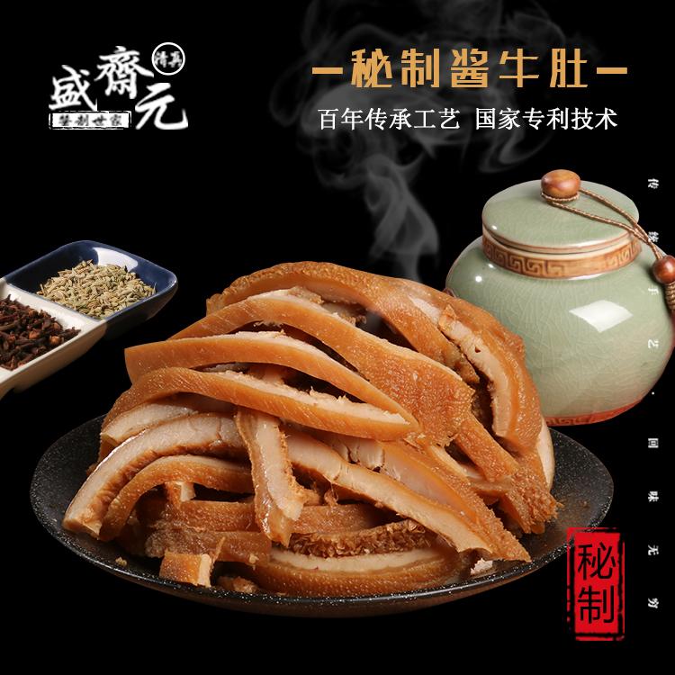 盛斋元 天津特产酱牛肚清真卤味熟食肉类零食回民真空小吃200g