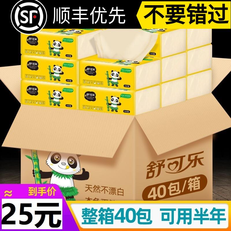 舒可乐抽纸批发整箱40包家庭装卫生纸巾家用餐巾纸面巾纸实惠装