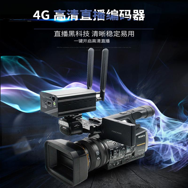 4G网络视频编码器hdmi/sdi微信无人机高清视频直播设备推流机户外