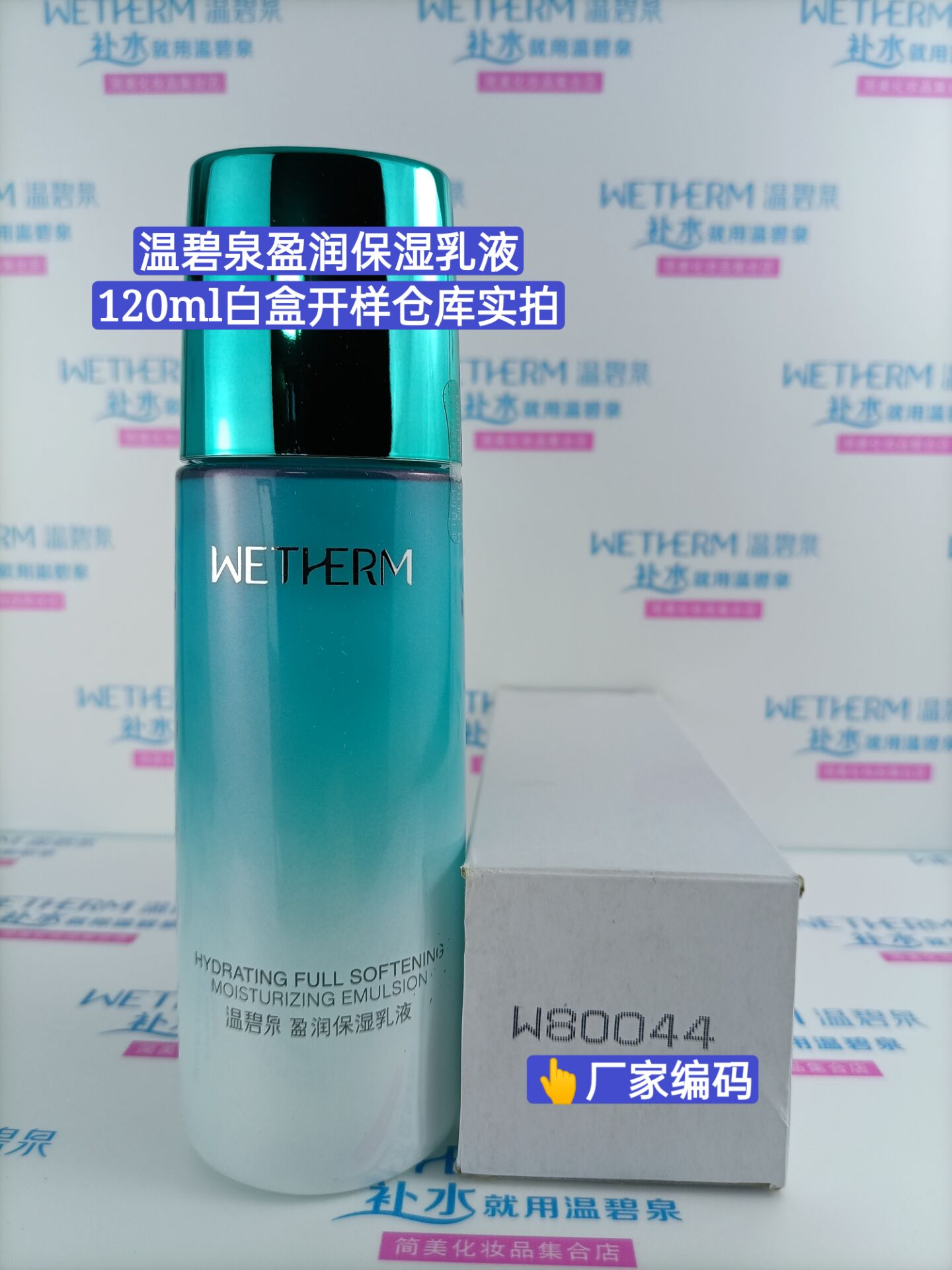 Wen Biquan moistening moisturizing lotion 120g refreshing, non oil, genuine, facial skin care, white box trial, 21-24 years.