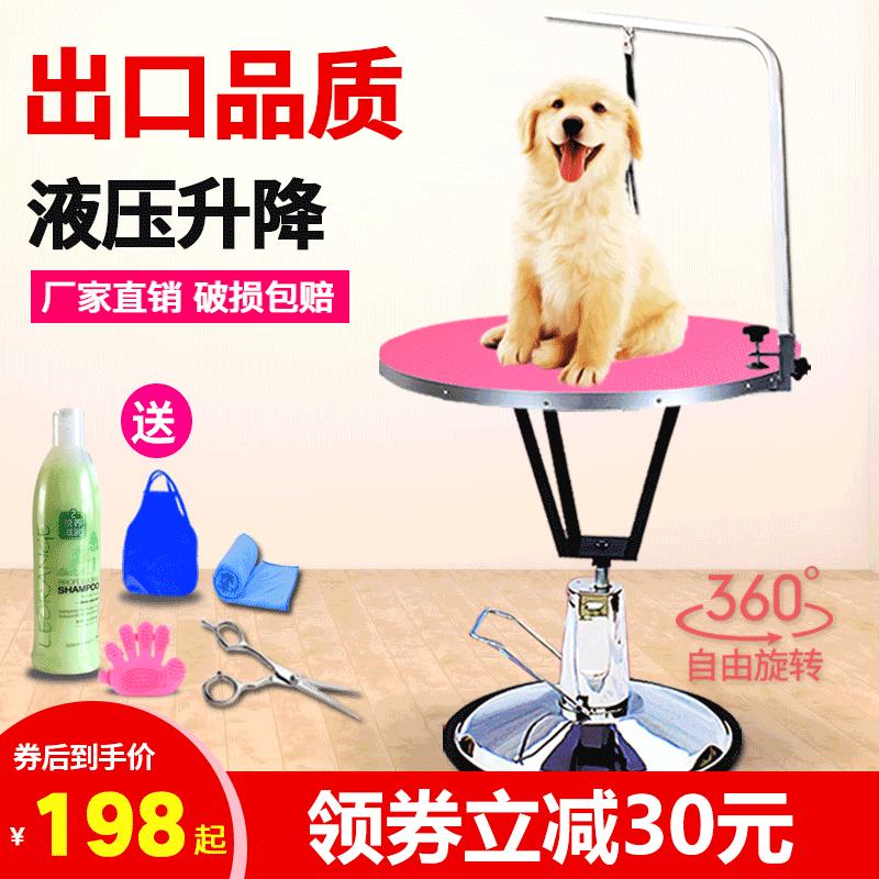 宠物美容台洗澡吹毛剪毛造型台液压升降狗狗美容桌子圆台吊杆支架
