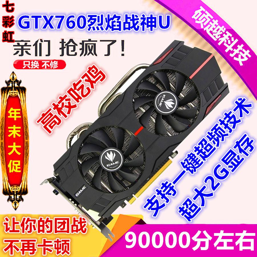 七彩虹iGame760烈焰战神U2G GTX760显卡 256bit 吃鸡显卡 GTX960