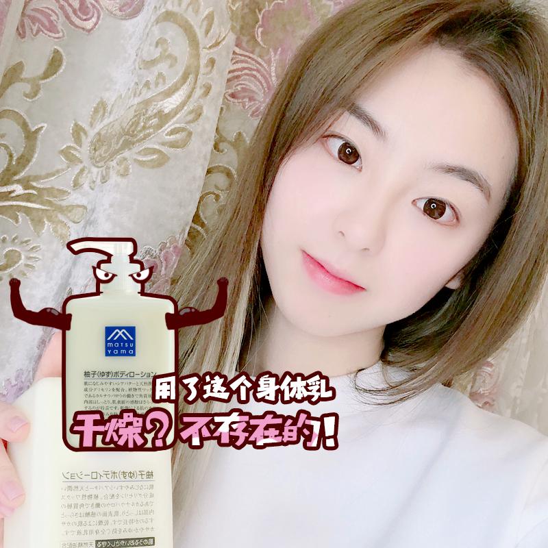 子蜜美妆店 日本 MATSUYAMA松山油脂M-mark柚子身体乳保湿补水