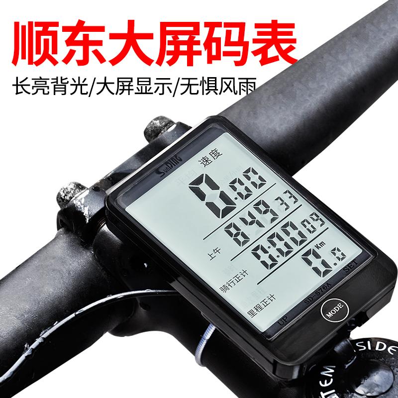Послушный восток велосипед секундомер горный велосипед скорость стол в путешествие стол китайский проводной беспроводной серебристые водонепроницаемый верховая езда оборудование