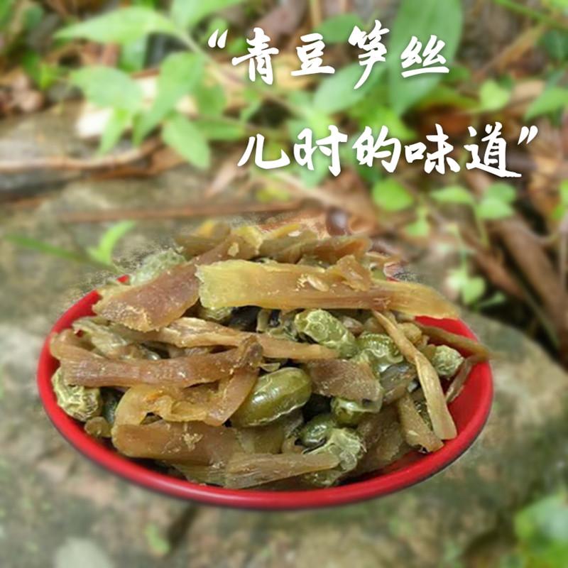 临安特产农家五香青豆笋干袋装500g即食休闲零食毛豆笋丝小包装