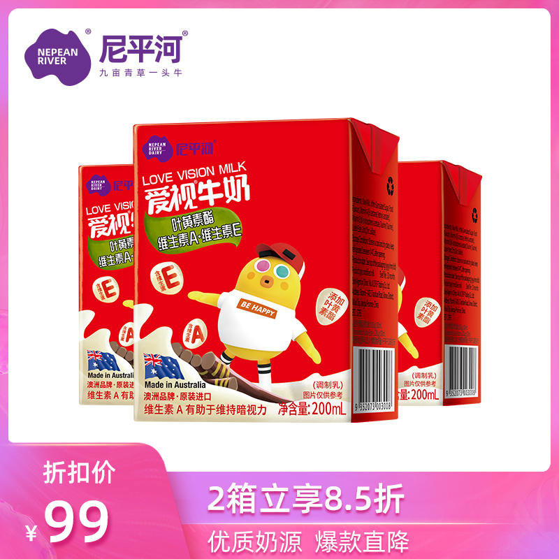 Niping River AISI Milk 200ml * 15 full box of Australian original imported childrens milk breakfast milk