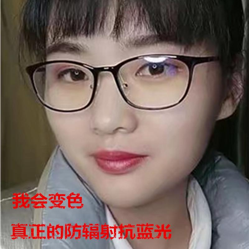 防辐射眼镜变色男女抗蓝光疲劳无度数电脑打游戏护目镜韩版潮显瘦