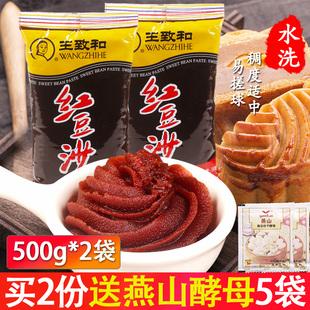 王致和红豆沙馅泥500g*2袋家用月饼馅汤圆馅料面包蛋?#25169;?#28888;焙原料