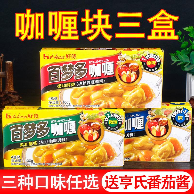 好侍百梦多咖喱块100g*3盒原味微辣辣味日式速食黄咖喱块酱料家用