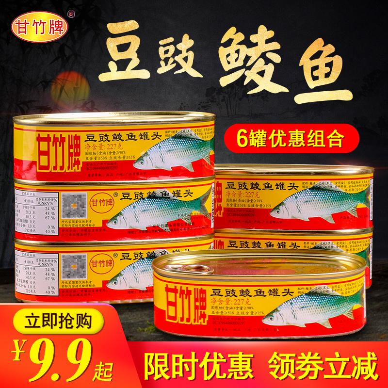 甘竹牌豆豉鯪魚罐頭227g*6罐 即食下飯菜熟食海鮮魚肉豆豉罐頭魚