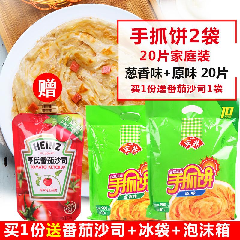(废弃)面饼2袋20片家庭装 原味葱香味速食早餐用冷冻食品煎饼