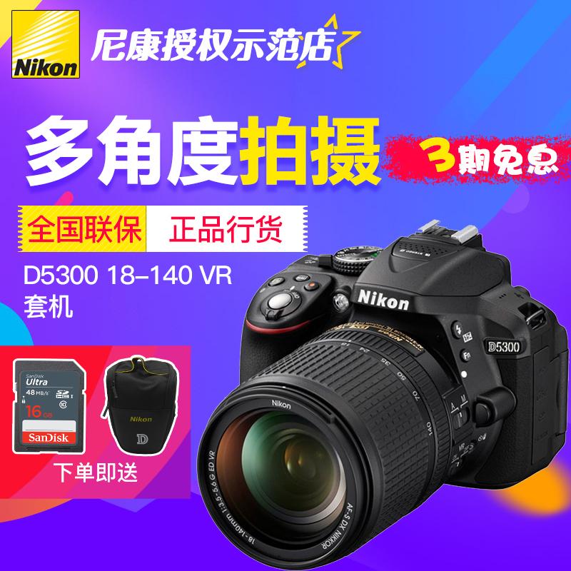 Nikon/尼康 D5300單反相機 尼康D5300 /18-140mm套機 數碼單反
