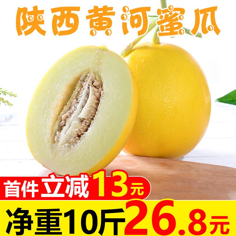 甘福园 陕西黄河蜜瓜10斤脆甜哈密瓜新鲜当季水果应季批发整包邮