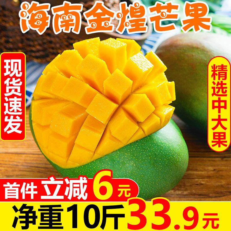 海南金煌芒果10斤新鲜热带水果当季特大青皮甜心玉忙果整箱小包邮图片