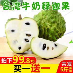 领3元券购买台湾牛奶凤梨释迦果带箱5斤装大果 新鲜进口水果番荔枝佛头果包邮