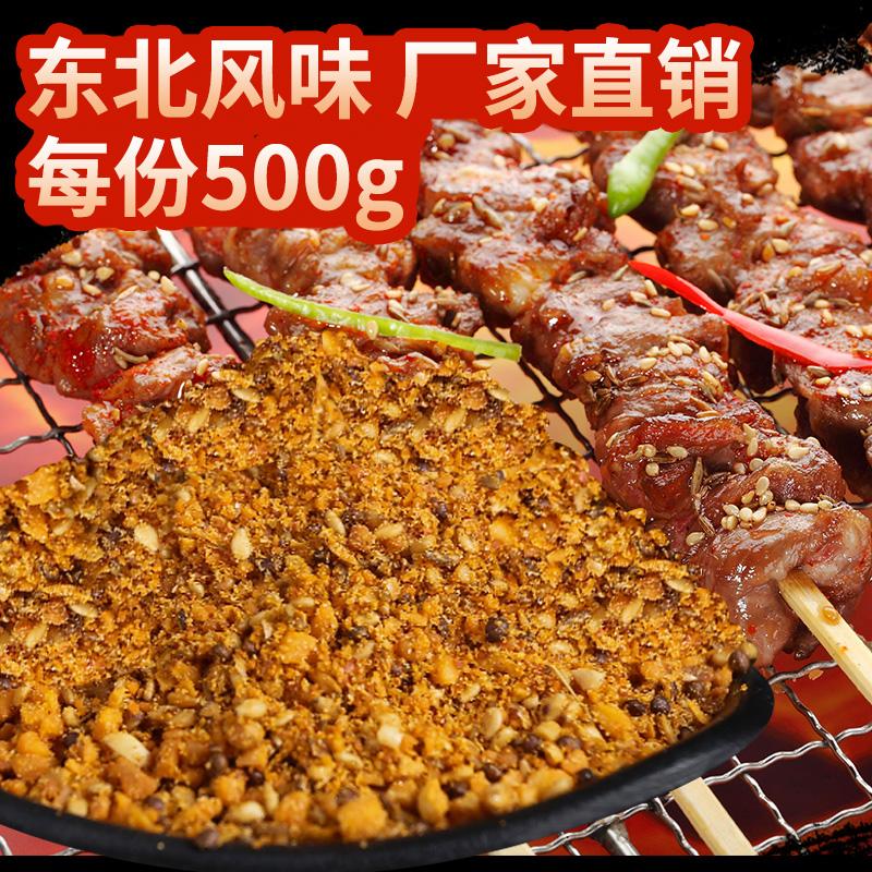 香誉得500g香辣烤肉蘸料韩式烧烤干料烤羊肉串铁板鱿鱼烧烤调料(用14.2元券)