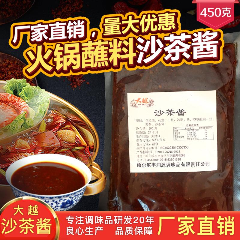 1袋包邮买三赠一沙茶酱 火锅蘸料沙茶酱  大越沙茶酱450克沙爹酱