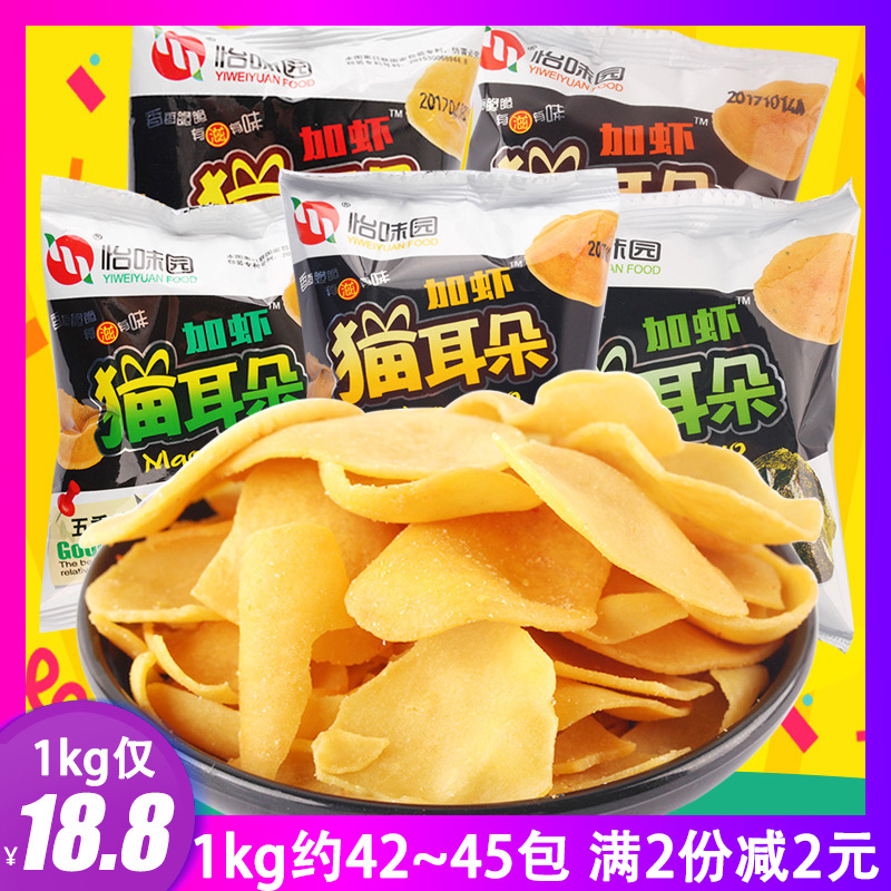 河北特产怡味园加虾猫耳朵五香味麻辣香酥脆膨化食品休闲小吃零食