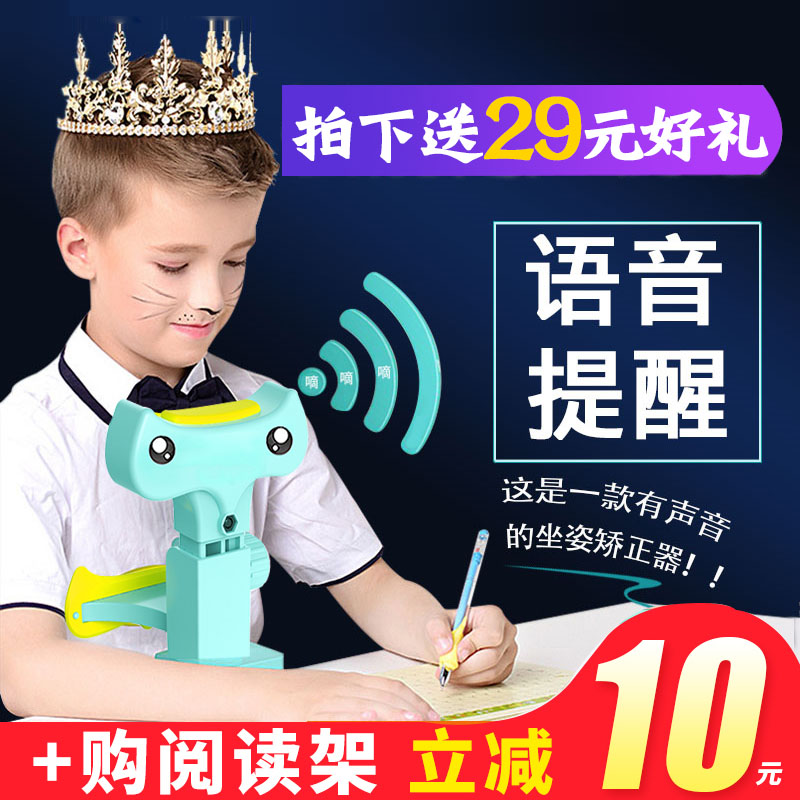 猫太子坐姿矫正器小学生儿童写字架纠正姿势视力保护器
