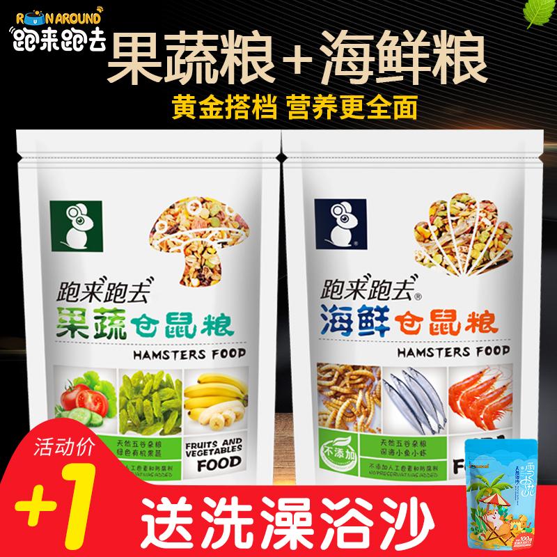 [跑来跑去宠物用品饲料,零食]仓鼠海鲜果蔬豪华粮食主粮400g*2月销量120件仅售11.8元