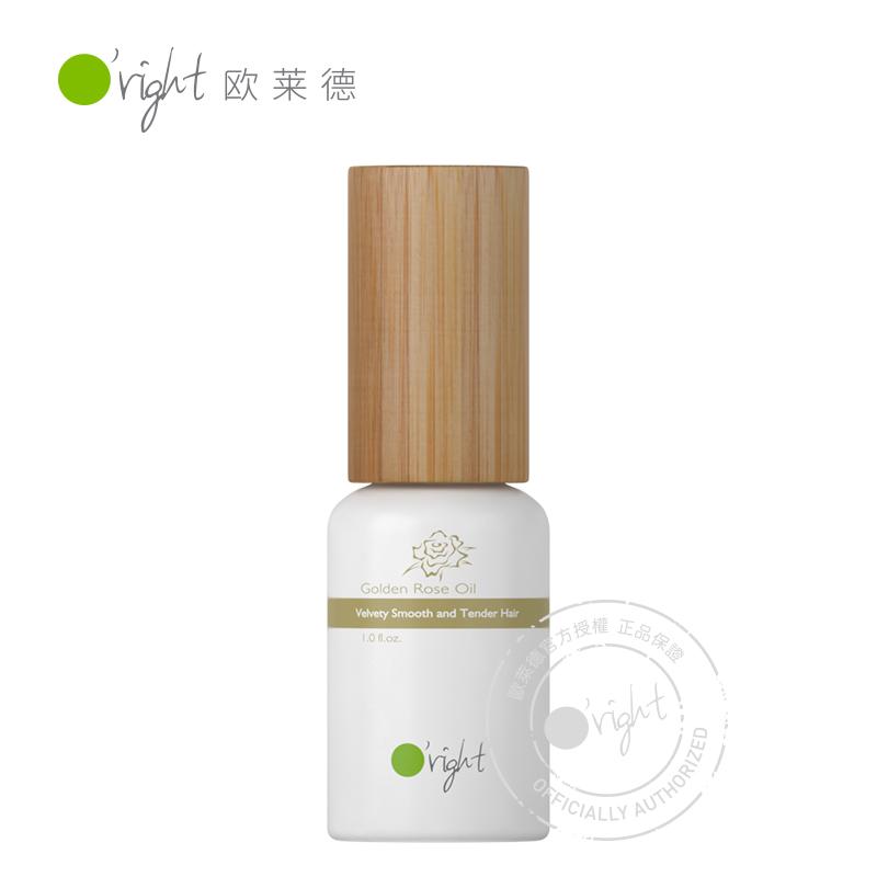 欧莱德香槟玫瑰油台湾进口适用染烫发护发精油免洗顺丰全国包邮