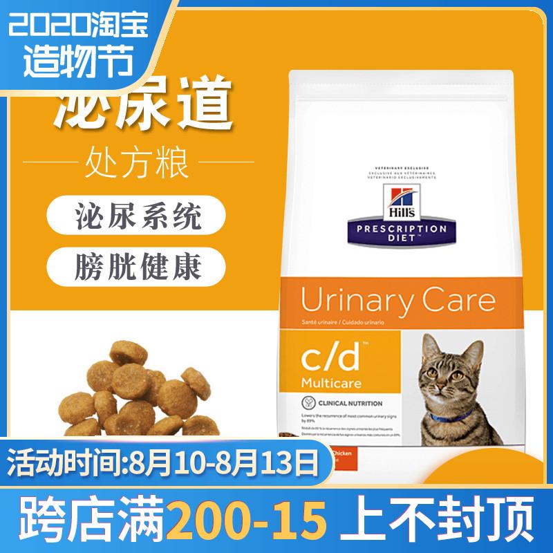 现货原装进口hills希尔斯CD尿路cd泌尿道系统处方猫粮6kg公斤包邮