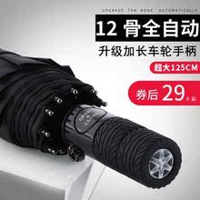 12骨全自动雨伞折叠超大号2双人S三人折叠男女加固定制黑胶广告伞
