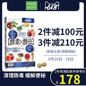 领100元券购买metabolic日本酵母66回132粒酵素