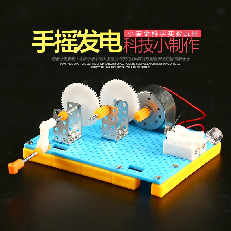 儿童科技小制作发明 DIY手工科学小实验玩具 新品手摇发电机自制