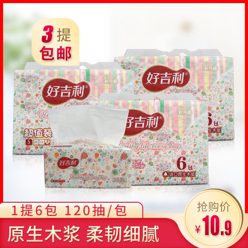 10月29日最新优惠好吉利抽纸家用餐巾纸家庭装面巾纸抽取式面纸整箱3提包邮
