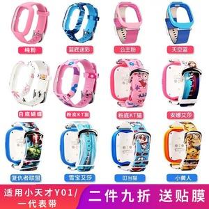 诺蓝 适用于小天才电话手表表带Y01儿童手表带一代皮革硅胶防摔卡通电话手表表带