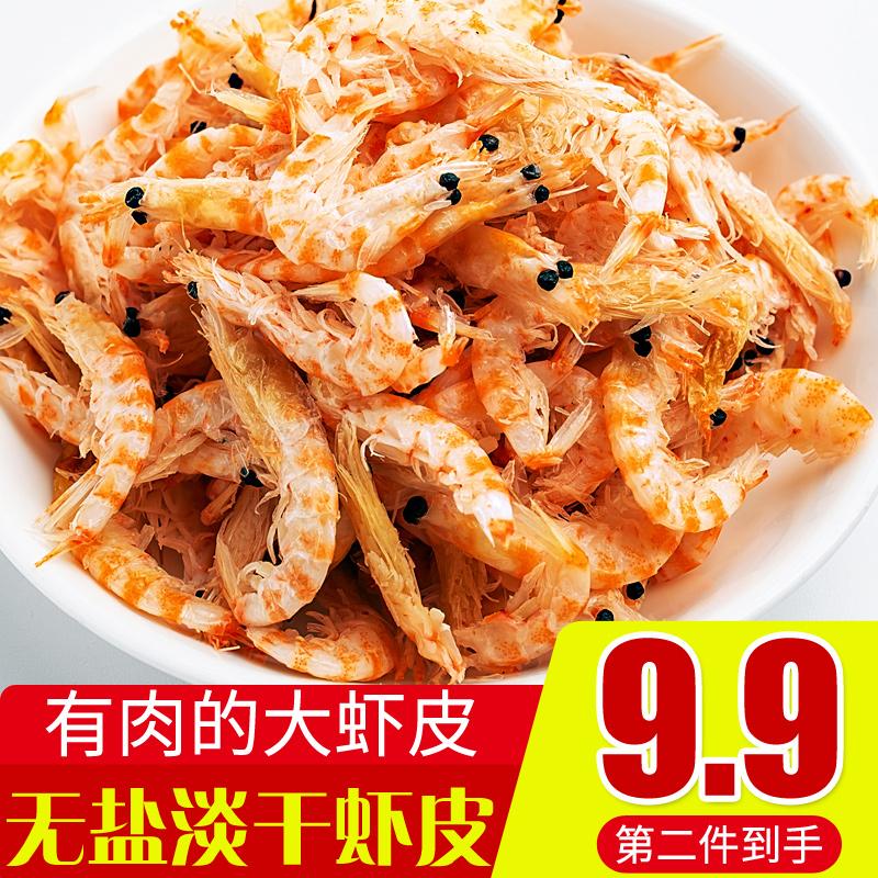 淡干虾皮特级无盐补钙即食红虾皮干货250g虾米海米干货海鲜特产