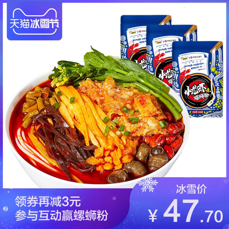 【新品】好欢螺小龙虾味螺蛳粉柳州特产麻辣螺狮粉320gx3袋螺丝粉
