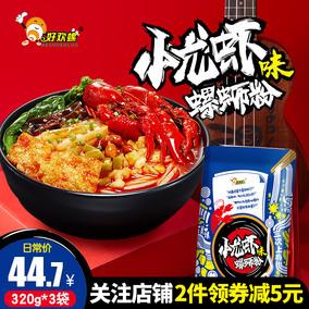 好欢螺小龙虾味螺蛳粉柳州麻辣速食
