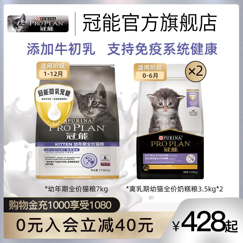 冠能猫粮幼猫1-12月奶猫奶糕孕猫离乳增肥发腮通用全价幼猫粮7kg优惠券