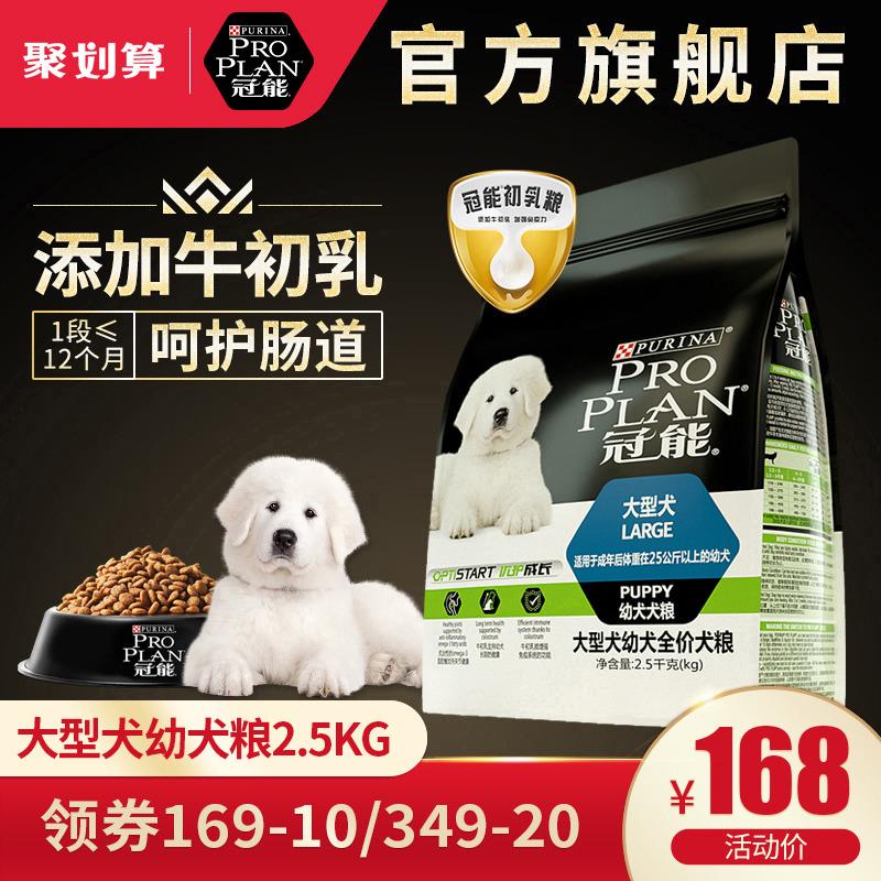 冠能大型犬幼犬狗粮2.5kg金毛德牧苏牧通用型幼犬粮添加初乳呵护热销227件限时2件3折