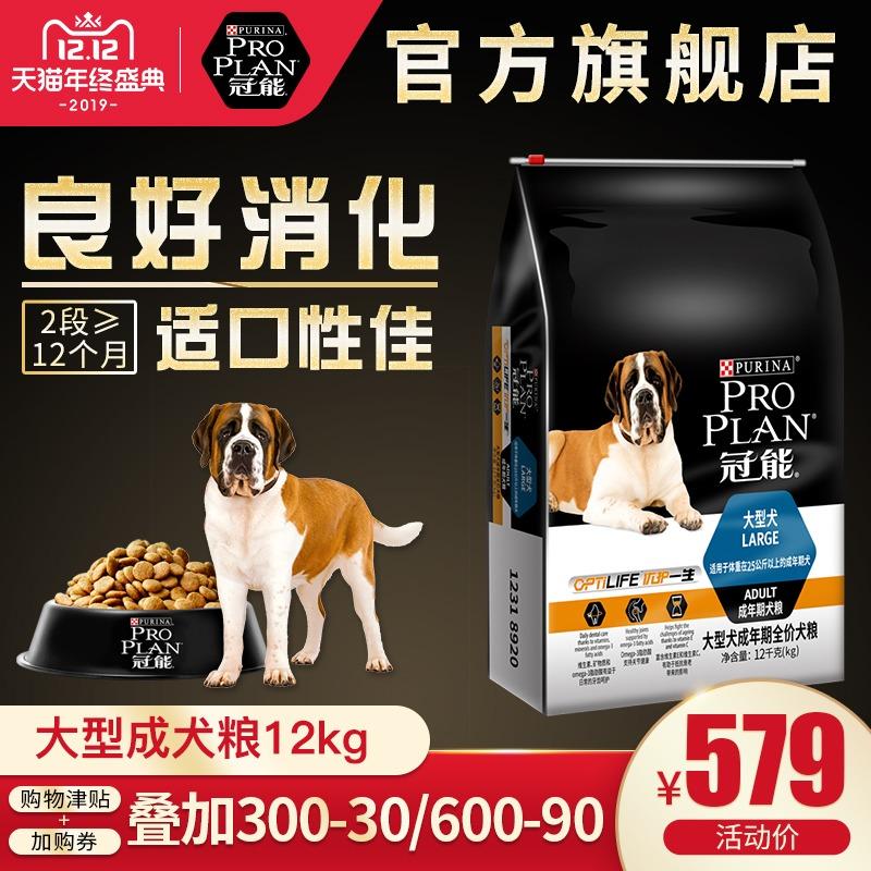 冠能狗粮金毛成犬狗粮大型犬拉布拉多鸡肉良好消化通用狗粮12kg