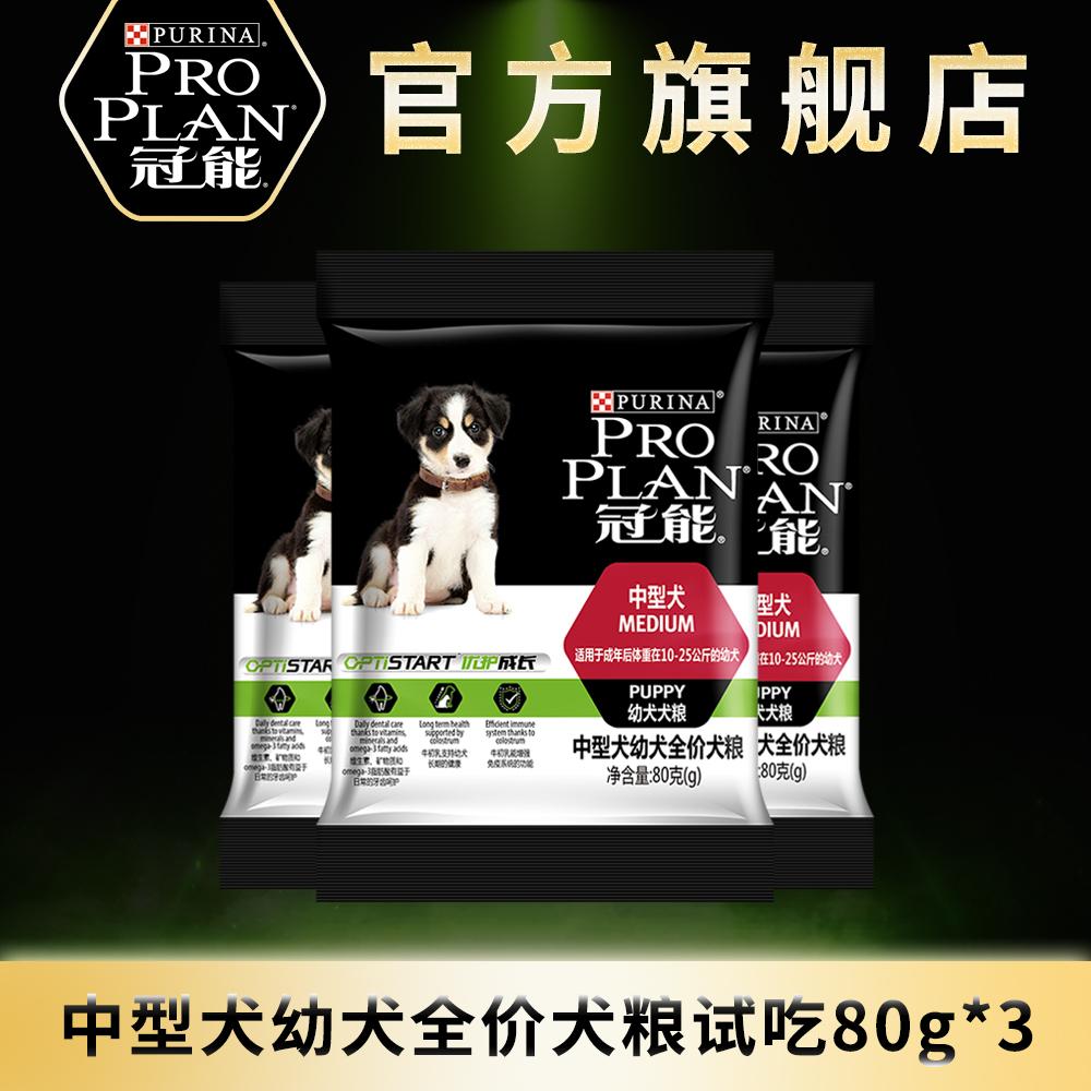 【付邮试用】冠能狗粮中型犬萨摩耶哈士奇边牧通用型幼犬粮试吃