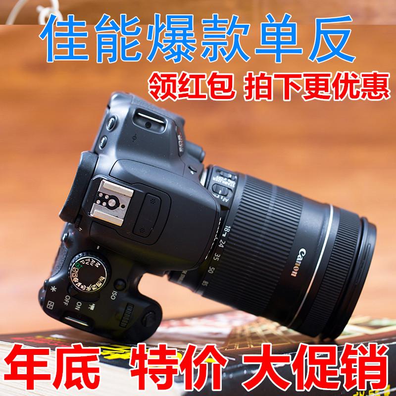 Canon/佳能EOS 700D 18-55套机 入门级单反相机女 高清数码 旅游