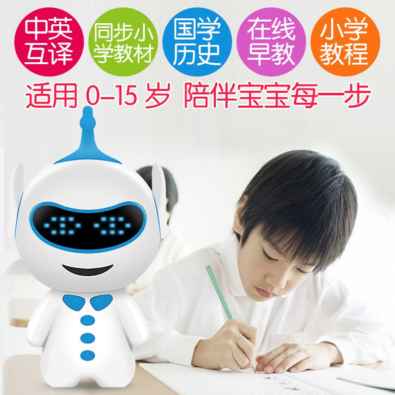 智能机器人陪伴学习婴幼儿童早教机器人ai小智伴帅才子胖互动语音对话宝宝英语讲故事机男女孩wifi蓝牙版